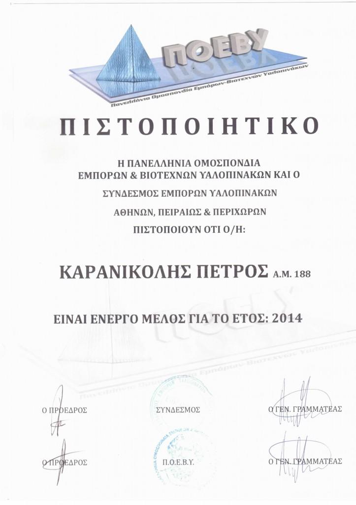 pistopoihsh 2014